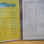 キッチン マロ - 夜のセットメニュー・一品料理メニュー