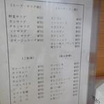 キッチン マロ - スープ・ご飯・スパゲッティ・ドリンク類メニュー