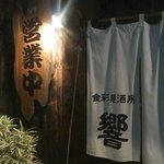食彩麺酒房響 - 食彩麺酒房 響
