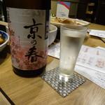 53791591 - 京の春