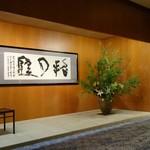 西村屋ホテル 招月庭 -