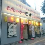 串カツ田中 - 入口です