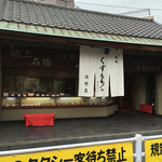 浅野屋本舗 -