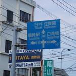 53796976 - 左が鶴崎駅です。ここを右に白滝橋のほうに向かいます。すると そのうち とんこつのにおいが してきます。鶴崎駅から 店までが 2.8 km