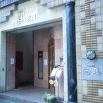 chuugokusaikanshien - 中国菜館 志苑 本店