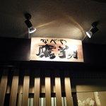 鷹勝別亭 - 看板