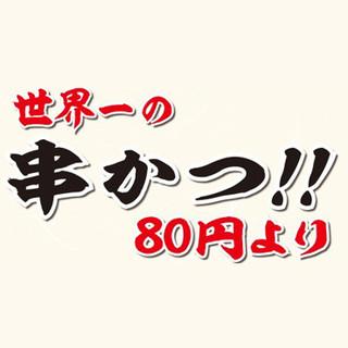 ●1本80円から!絶品串かつをリーズナブルな価格で●