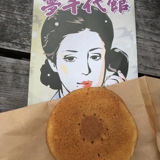 ゆむら屋 - 料理写真:おばぁの根性焼☆