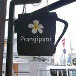 フランジパニ -
