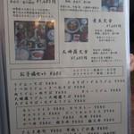 三瀬谷 大黒屋 -