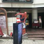53806360 - 店外2 スパイダーマンが目印