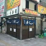 幸寿司 - 高田馬場駅前、西武線の高架脇