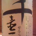 5381786 - 美味しい日本酒