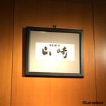 日本料理 山崎 - 液面には『山崎』の額縁