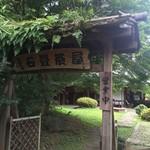 石畳茶屋 - 石畳茶屋 meguri