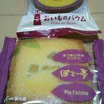 53815916 - サツマイモ菓子