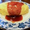 重亭 - 料理写真:オムライス