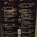 旬彩バル イベリコ -