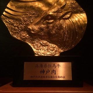 「神戸肉流通推進協議会」認定の当店で味わう本物の神戸牛