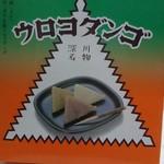 ウロコダンゴ本舗 - パッケージ