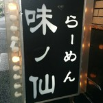 ら~めん 味ノ仙 -