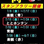 53831679 - 2016たちスピ/スタンプラリー日程