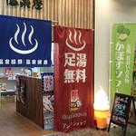 おおいたアンテナショップ温泉座 - 東京交通会館 地下1階「ここは温泉か!?」のノレンが目印です♪