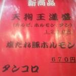 53836257 - 新商品メニュー