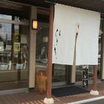 日本茶ひといき - 外観