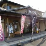 恵比寿屋 - 五日市街道沿いにあります
