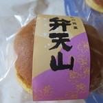 恵比寿屋 - どらやき。「弁天山」は、近所の山の名前