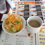 ラリグラス - 料理写真:サラダとスープ