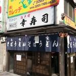 幸寿司 - 昼間の図。ノレンも違います
