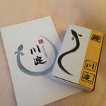 川淀 - 名刺と最後のマッチ
