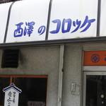 西沢コロッケ店 - 店頭看板