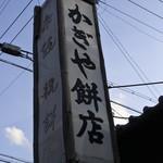 かぎや餅店 - 店頭看板