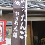 かぎや餅店 - のぼり