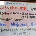 53846527 - メニュー 10日20日30日限定メニュー!