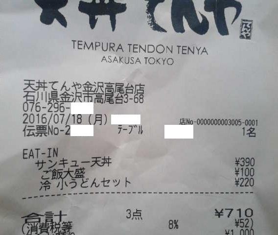 天丼てんや 金沢高尾台店