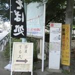 蕎麦 てる久 - 国分寺街道沿い、お鷹の道入口の横