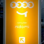 ニドミ - 看板