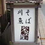 栄茶屋 - 看板