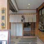 栄茶屋 - 入口