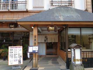 栄茶屋 本店 - 外観