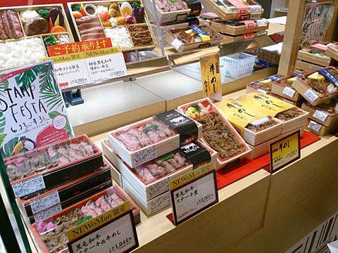 柿安 牛めし NEWoMan 新宿店