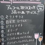 イタリアン バール ラ ファミーリア - 【H28.6.30】アペリティーボタイム♪