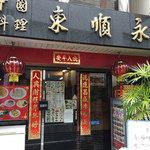 中国料理東順永 -