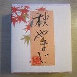 霜月 - 「秋やまじ」包装