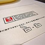 ケンタッキーフライドチキン - こちらの紙にチキンを包んで食べます