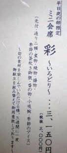 日本料理 月花